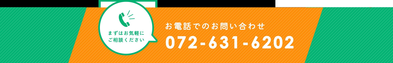 072-631-6202