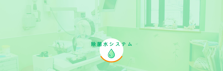 除菌水システム